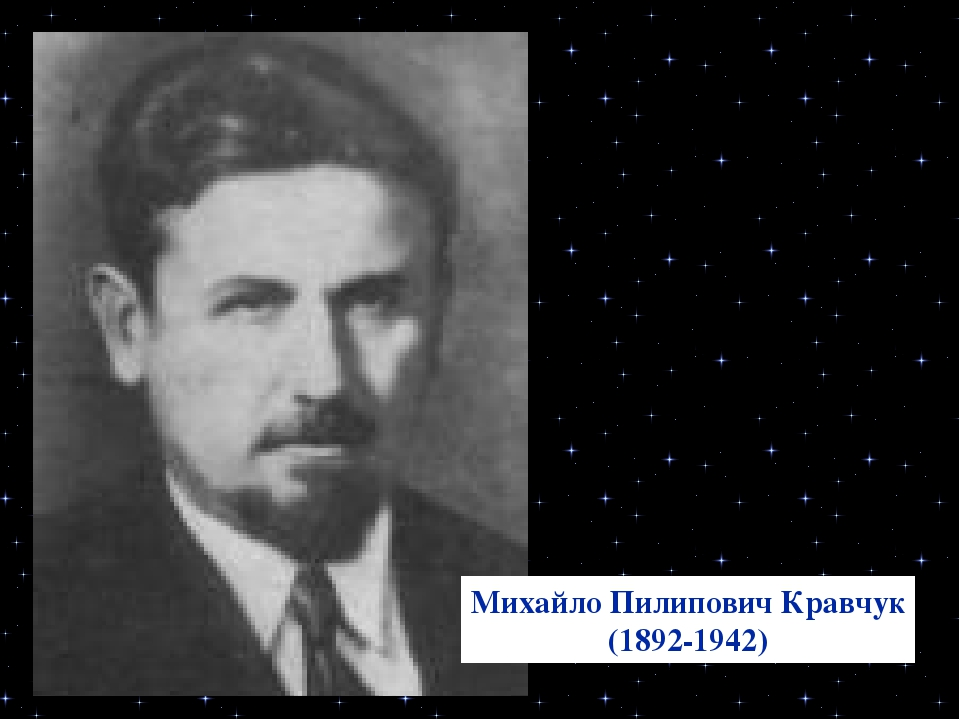 Михайло Пилипович Кравчук (1892-1942)