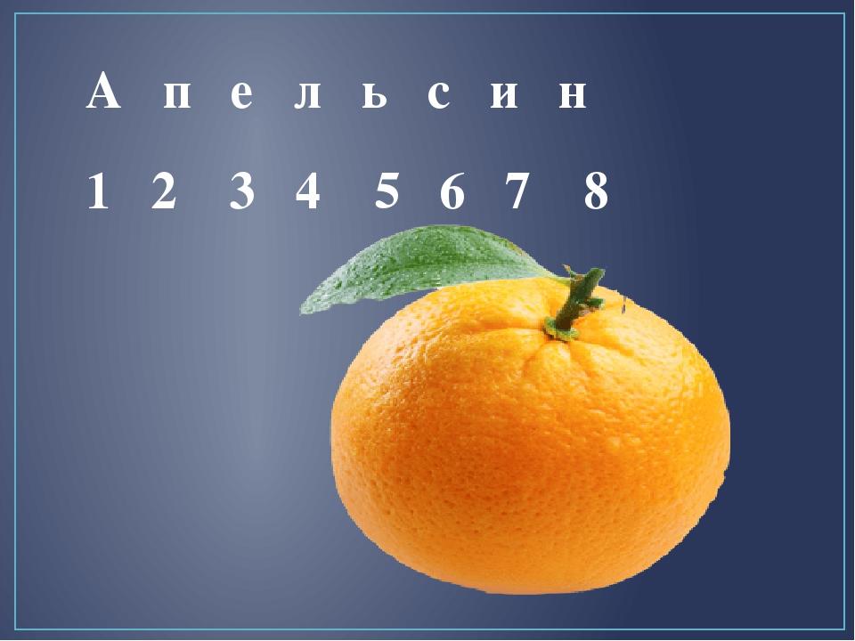 А п е л ь с и н 1 2 3 4 5 6 7 8
