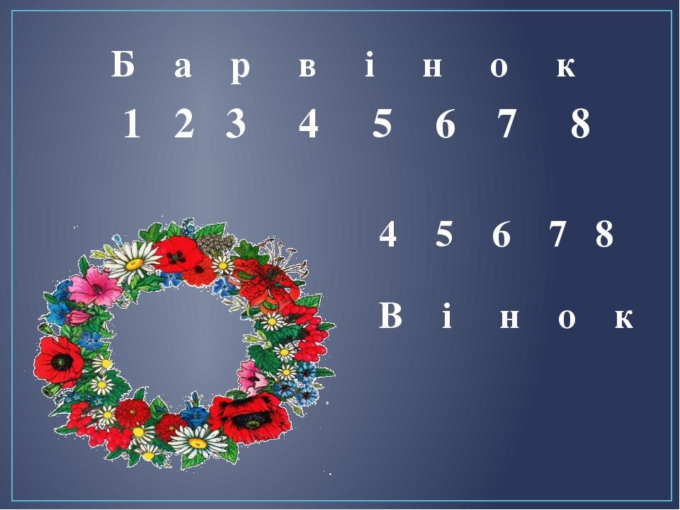 Б а р в і н о к 1 2 3 4 5 6 7 8 4 5 6 7 8 В і н о к