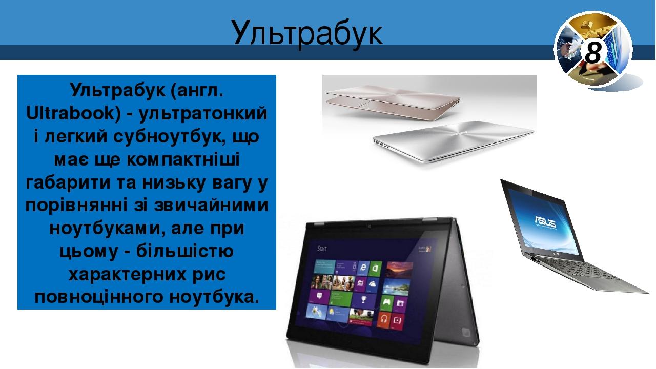 Ультрабу́к Ультрабу́к (англ. Ultrabook) - ультратонкий і легкий субноутбук, що має ще компактніші габарити та низьку вагу у порівнянні зі звичайним...