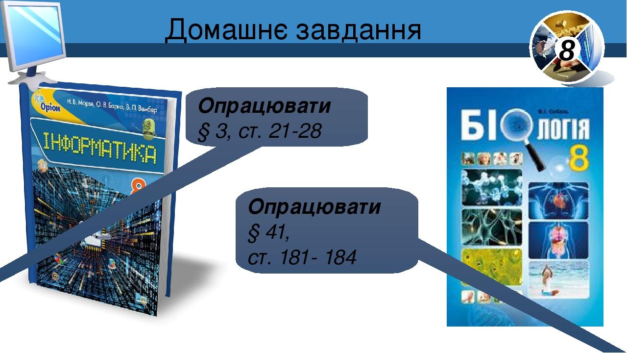 Домашнє завдання Опрацювати § 3, ст. 21-28 Опрацювати § 41, ст. 181- 184 8