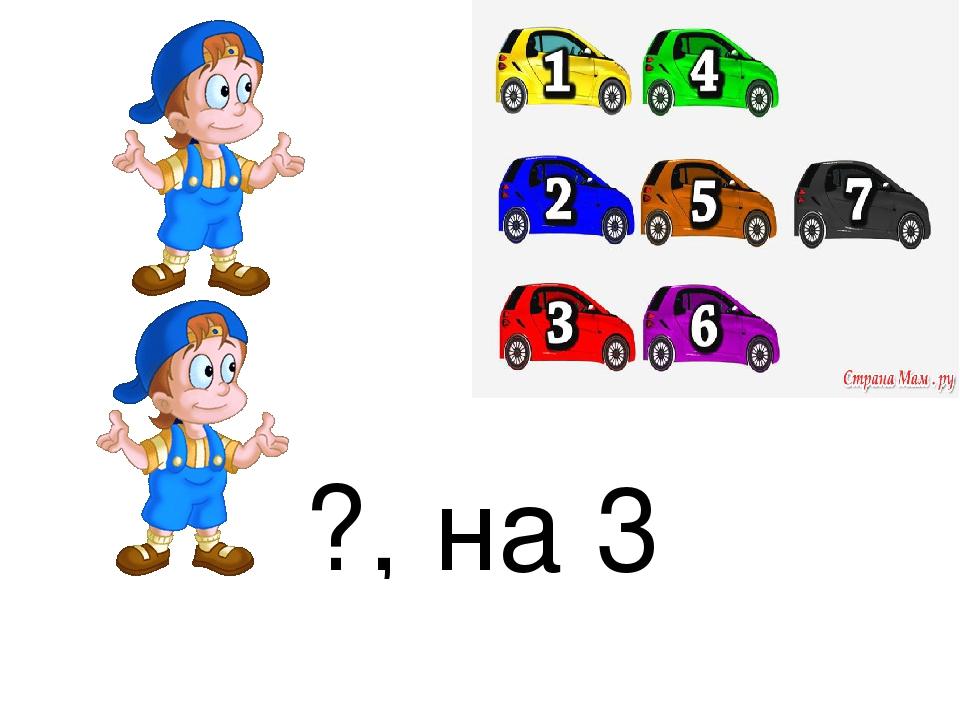 ?, на 3 більше 7+3=10(м.)