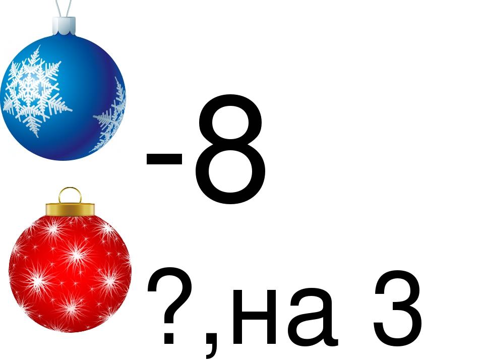 -8 ?,на 3 менше