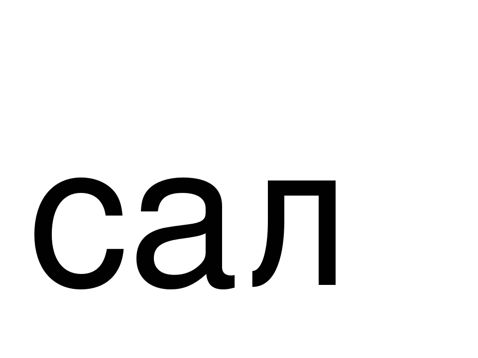 сало