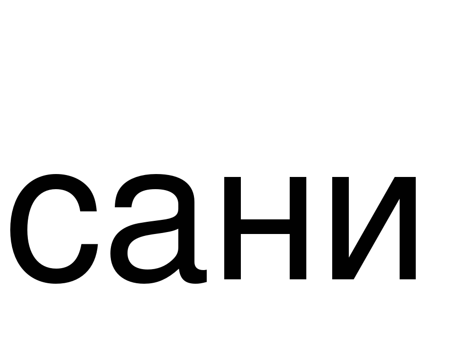 сани