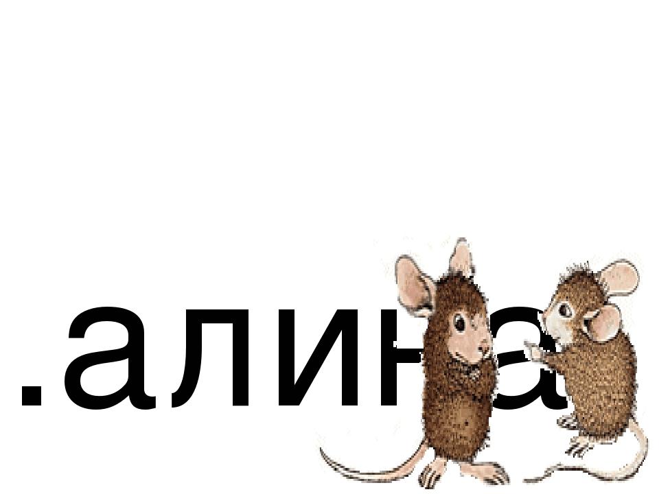 .алина м к Г