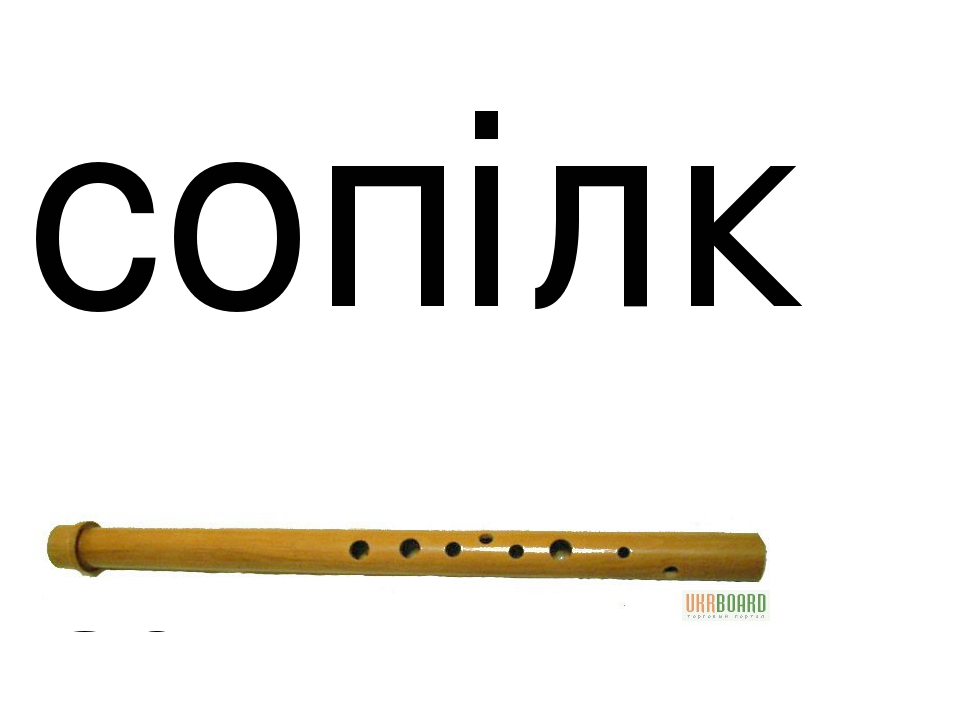 сопілка