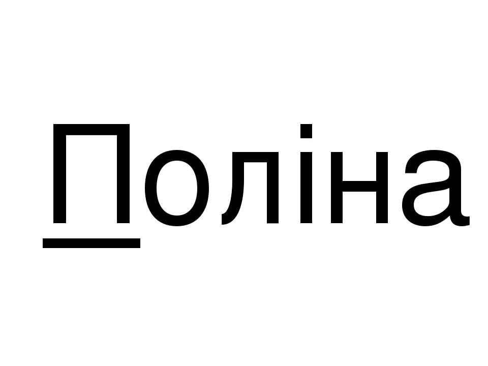 Поліна