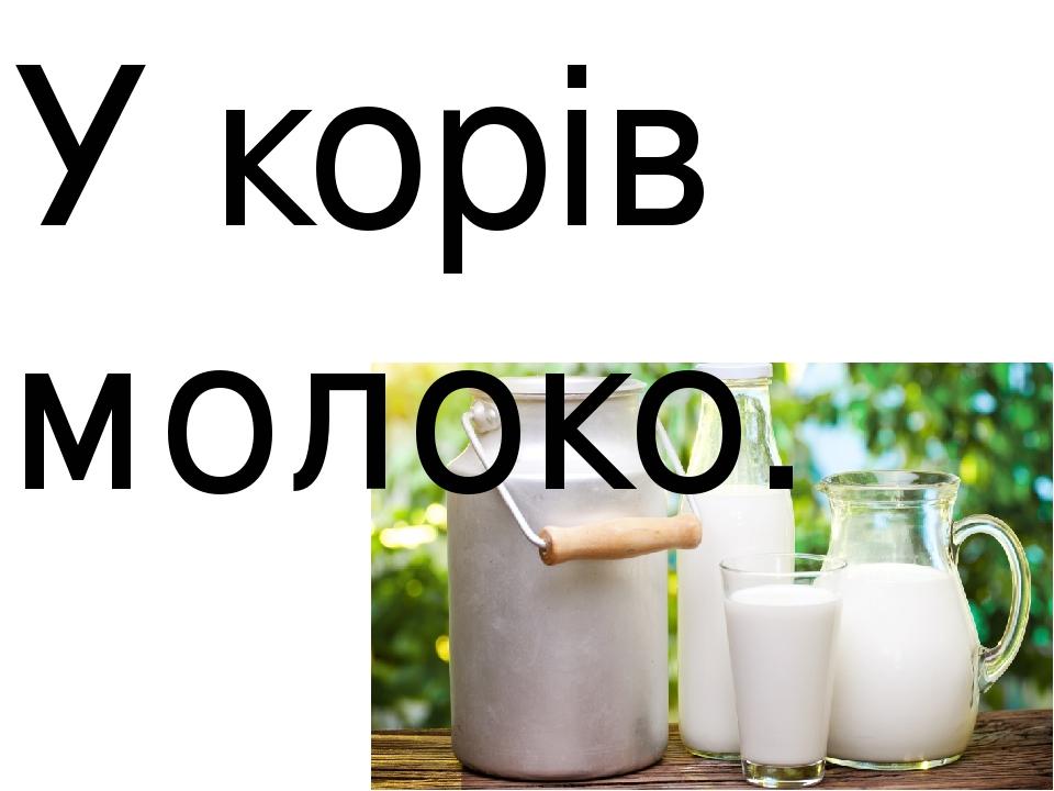 У корів молоко.