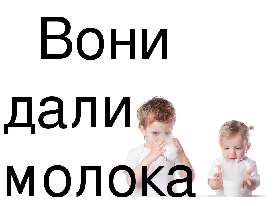 Вони дали молока Роману і Олі.