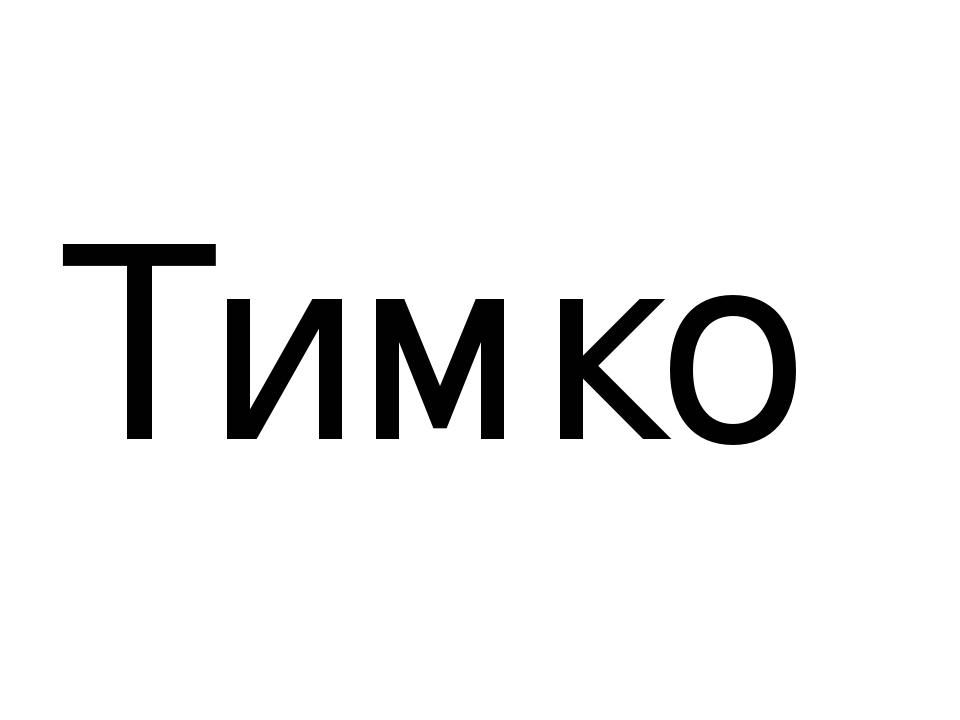 Тимко