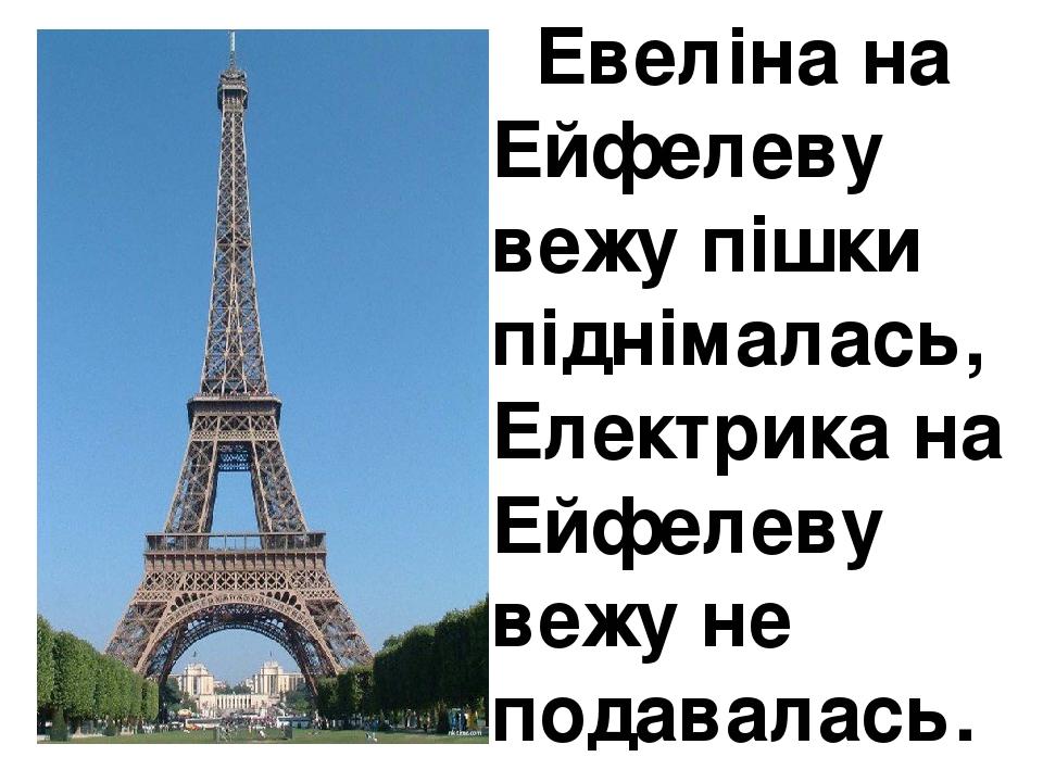 Евеліна на Ейфелеву вежу пішки піднімалась, Електрика на Ейфелеву вежу не подавалась.