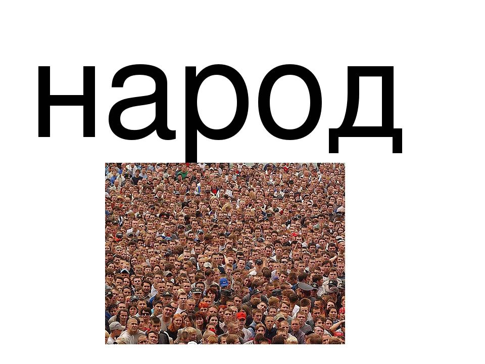 народ