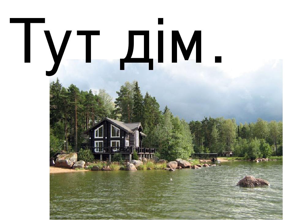 Тут дім.