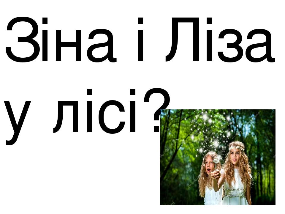 Зіна і Ліза у лісі?