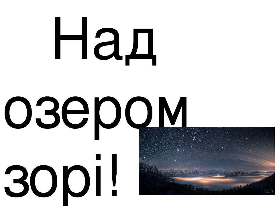 Над озером зорі!