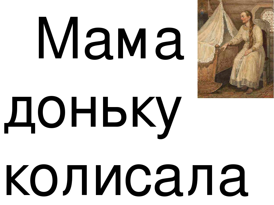 Мама доньку колисала.