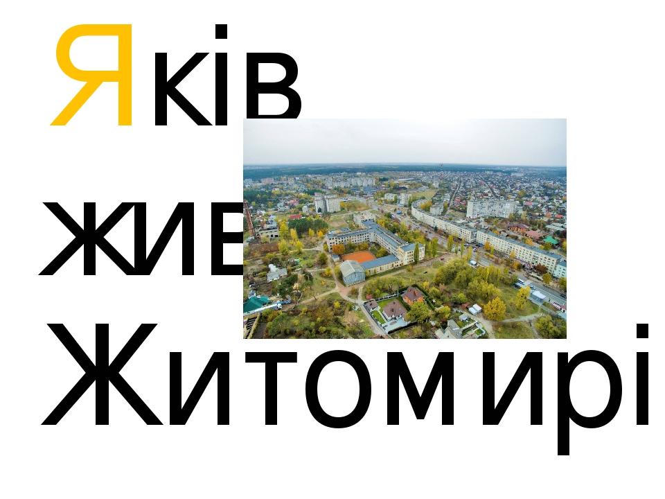 Яків живе в Житомирі.