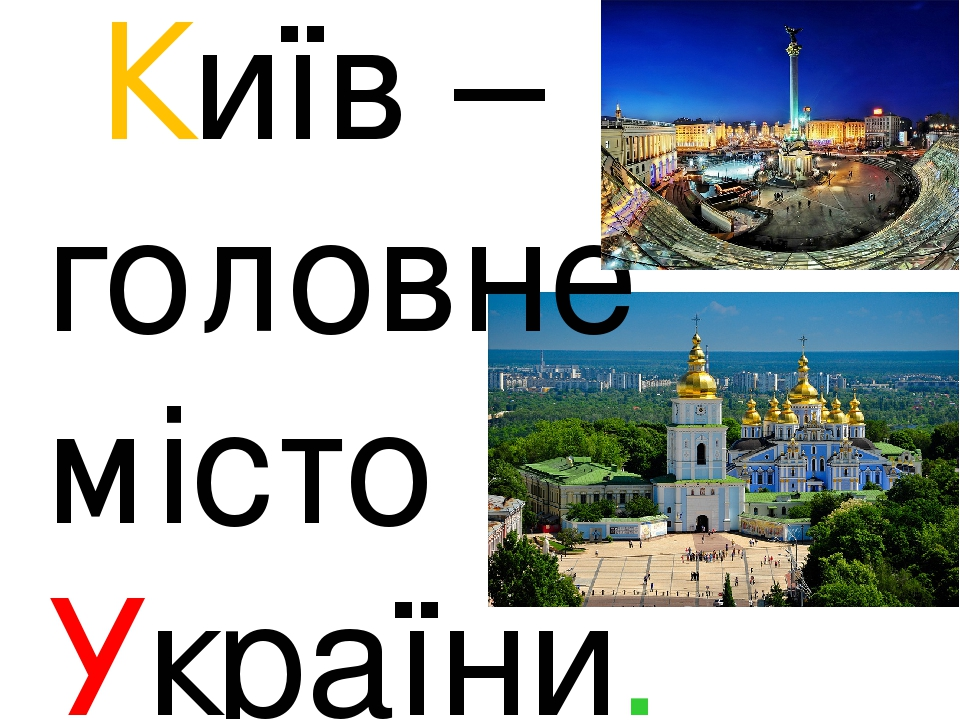Київ – головне місто України.