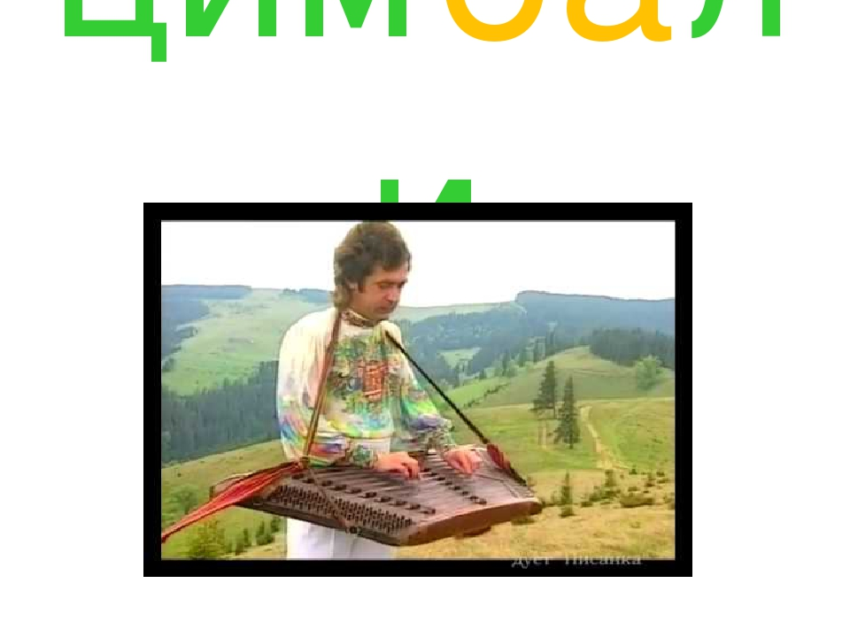 цимбали