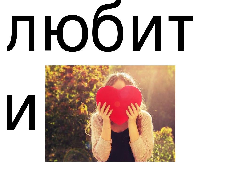 любити