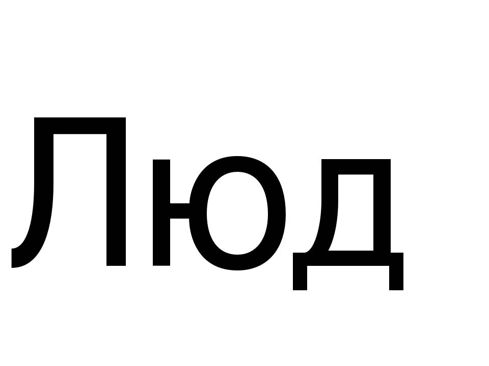 Люда,