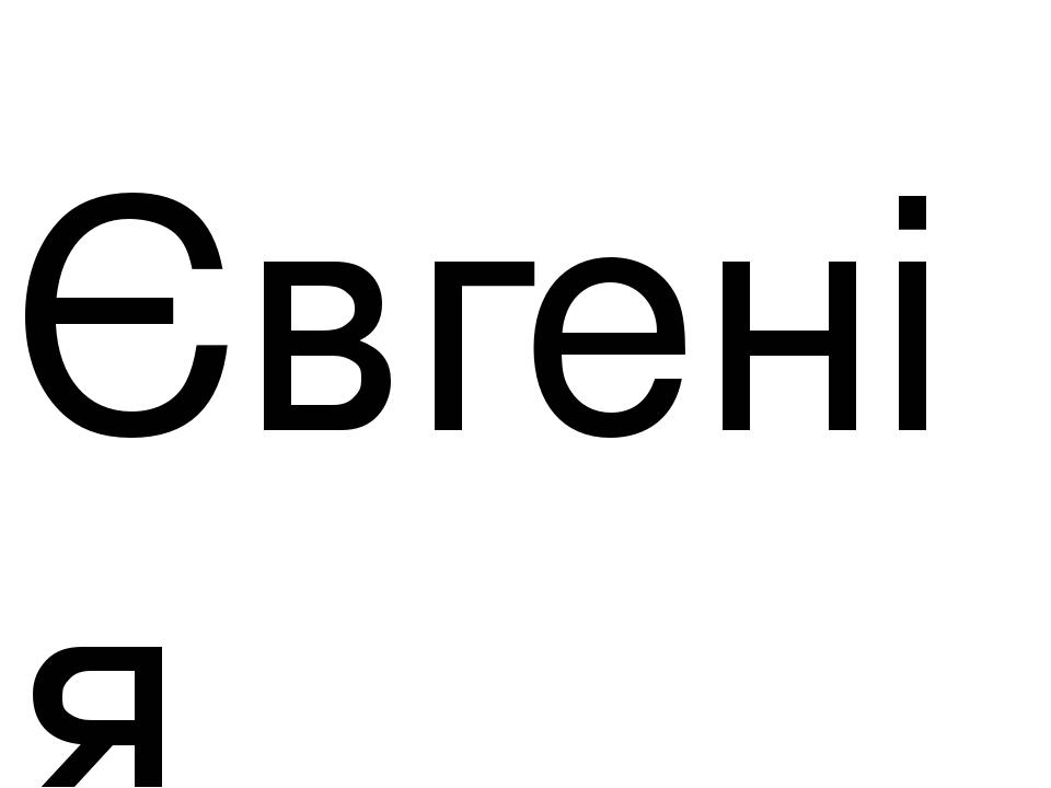 Євгенія