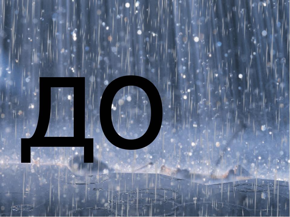 дощ,.