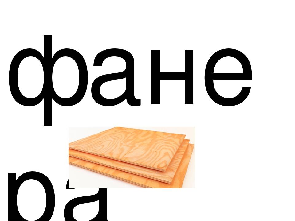 фанера