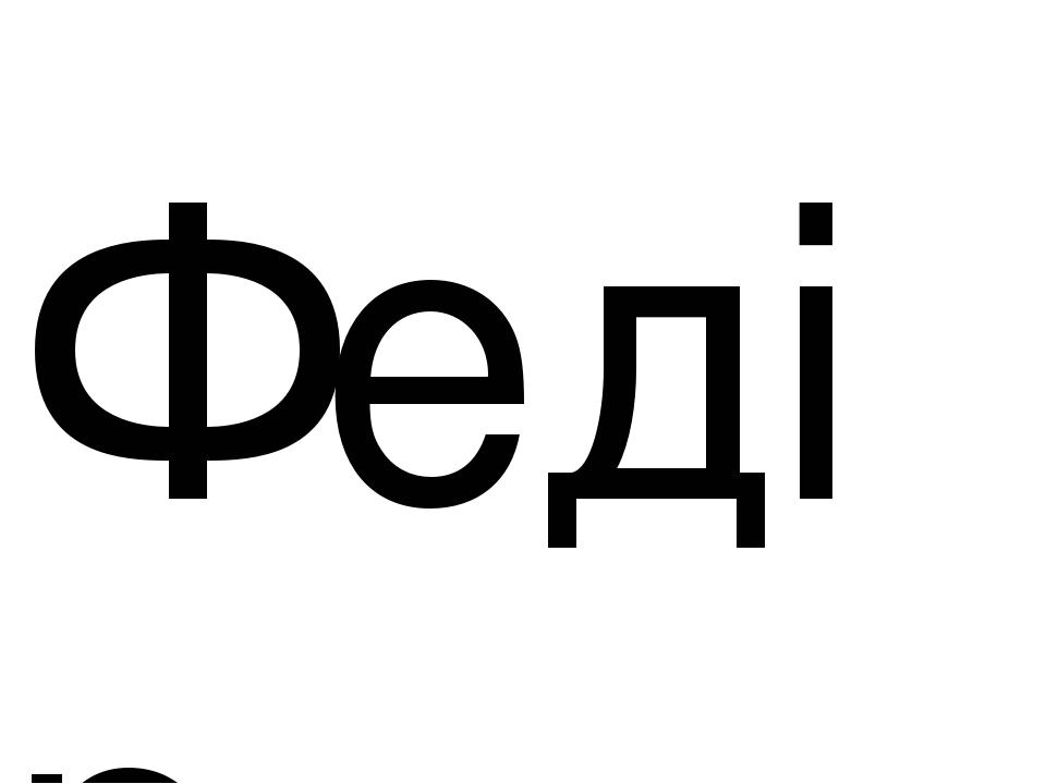 Федір