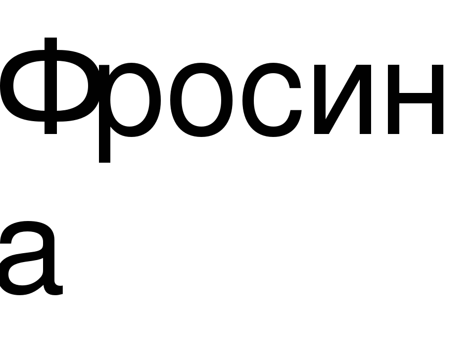 Фросина