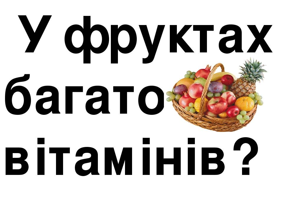 У фруктах багато вітамінів?