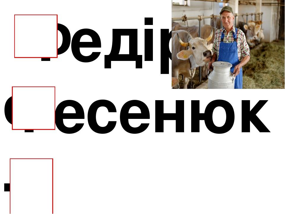 Федір Фесенюк - фермер.