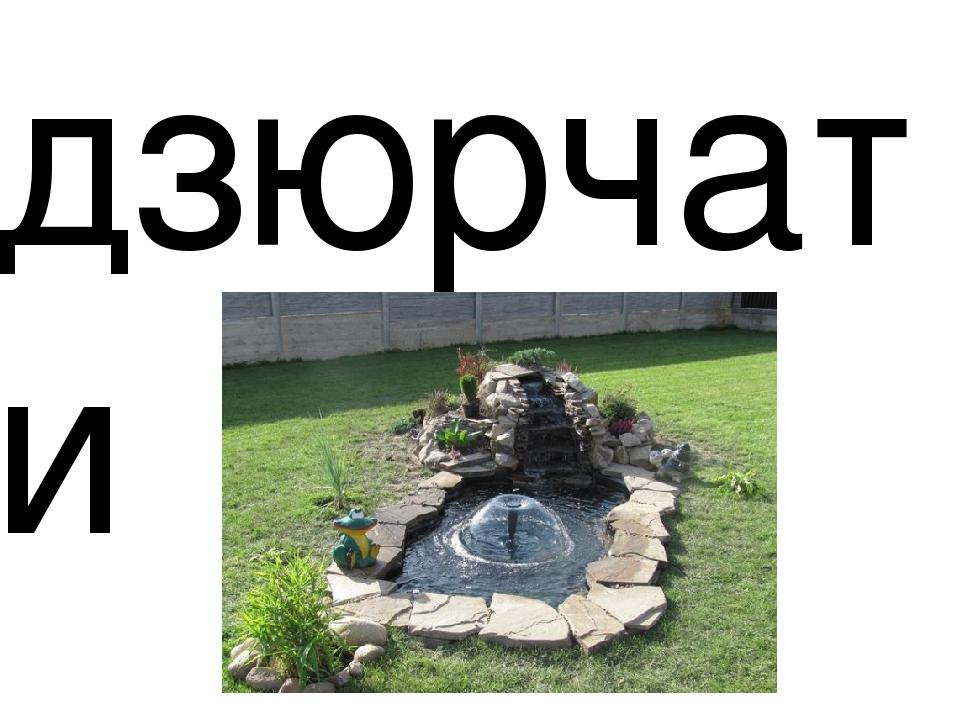 дзюрчати