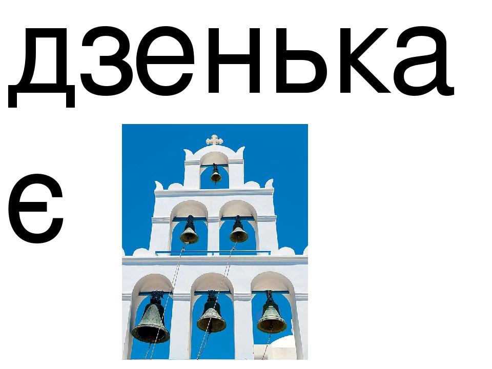 дзенькає