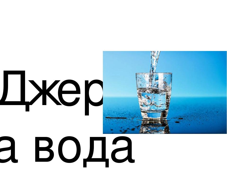 Джерельна вода холодна.