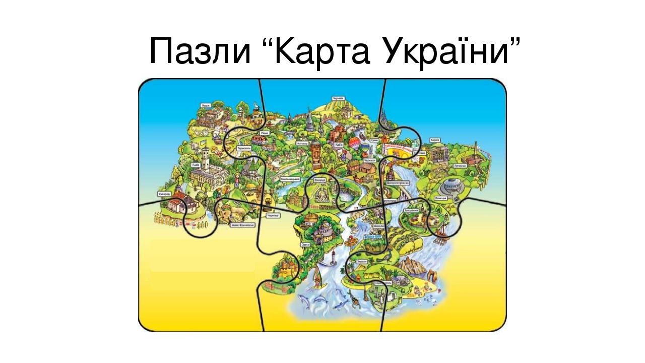 "Пазли ""Карта України"""