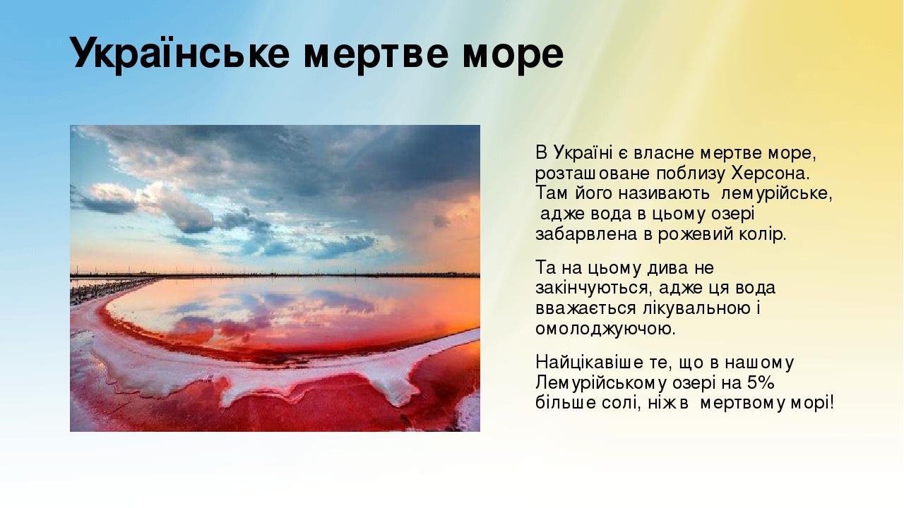 Українське мертве море В Україні є власнемертве море, розташоване поблизуХерсона. Там його називають лемурійське, адже вода в цьому озері забарв...