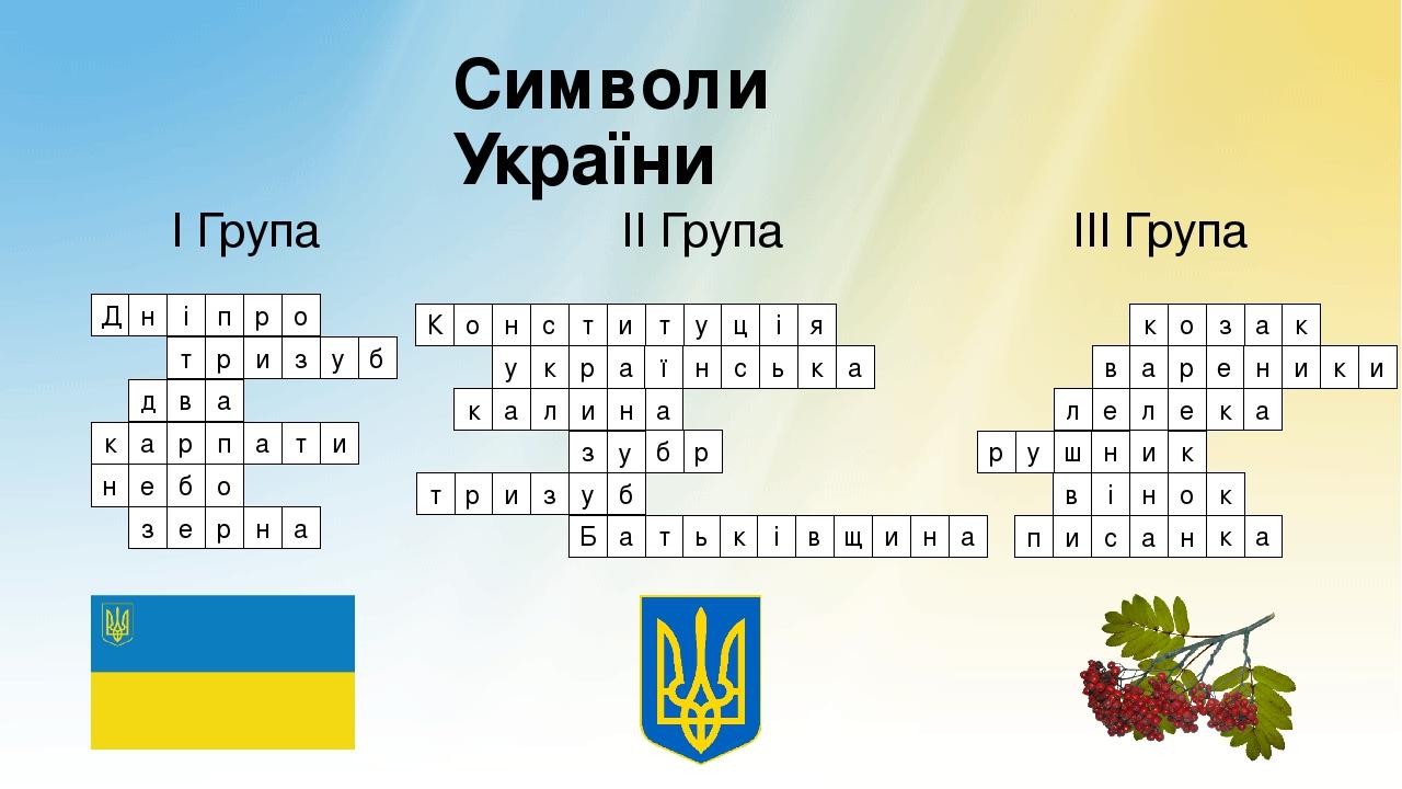 Символи України п р а п о р I Група II Група III Група т р и з у Б к а л и н а Д н і т д в к а р н е б з е р о и з у б а т и н а К о н с у к л а к ...