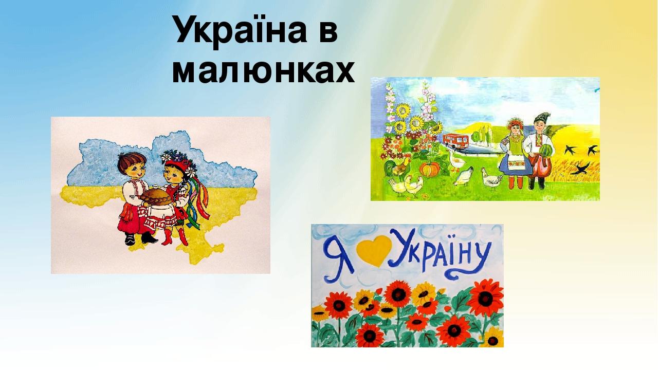 Україна в малюнках