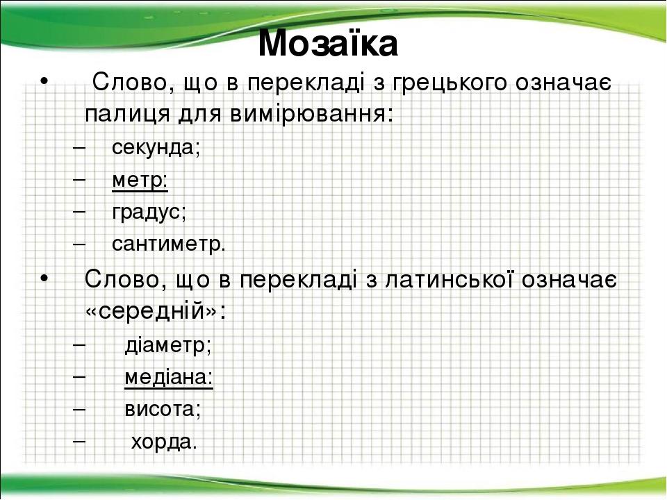 Мозаїка Слово, що в перекладі з грецького означає палиця для вимірювання: секунда; метр: градус; сантиметр. Слово, що в перекладі з латинської озна...