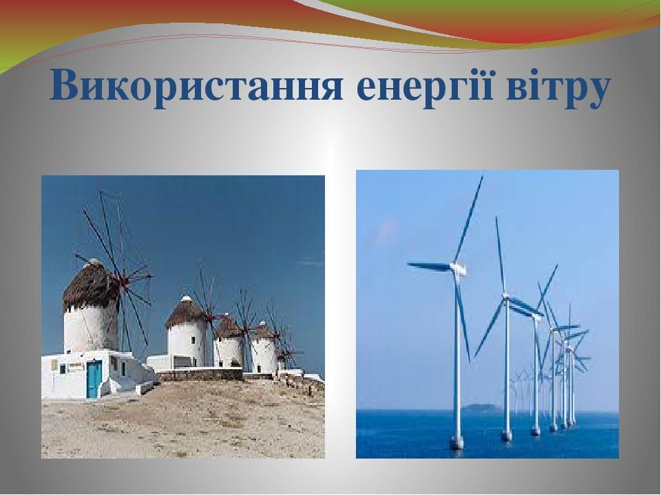 Використання енергії вітру