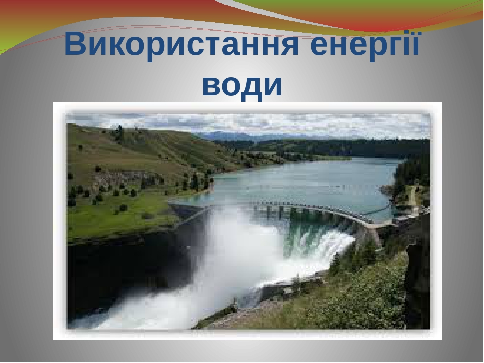 Використання енергії води