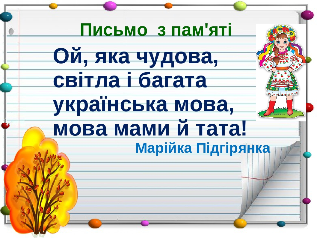 Письмо з пам'яті Ой, яка чудова, світла і багата українська мова, мова мами й тата! Марійка Підгірянка