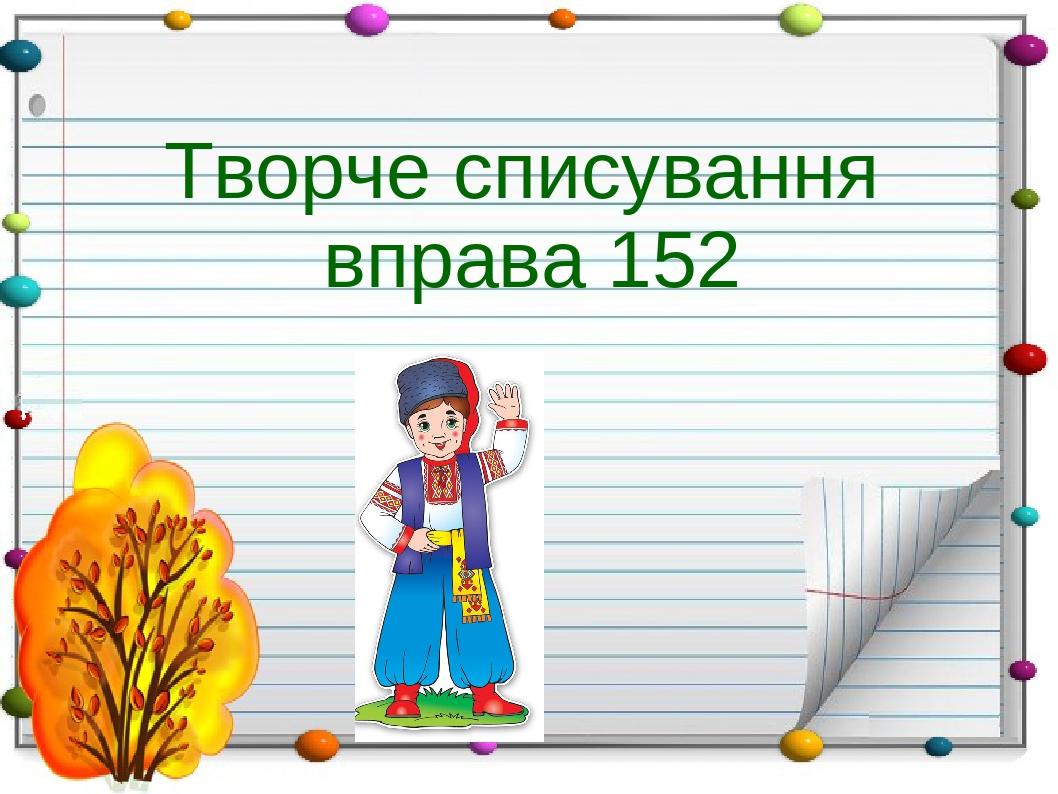 Творче списування вправа 152