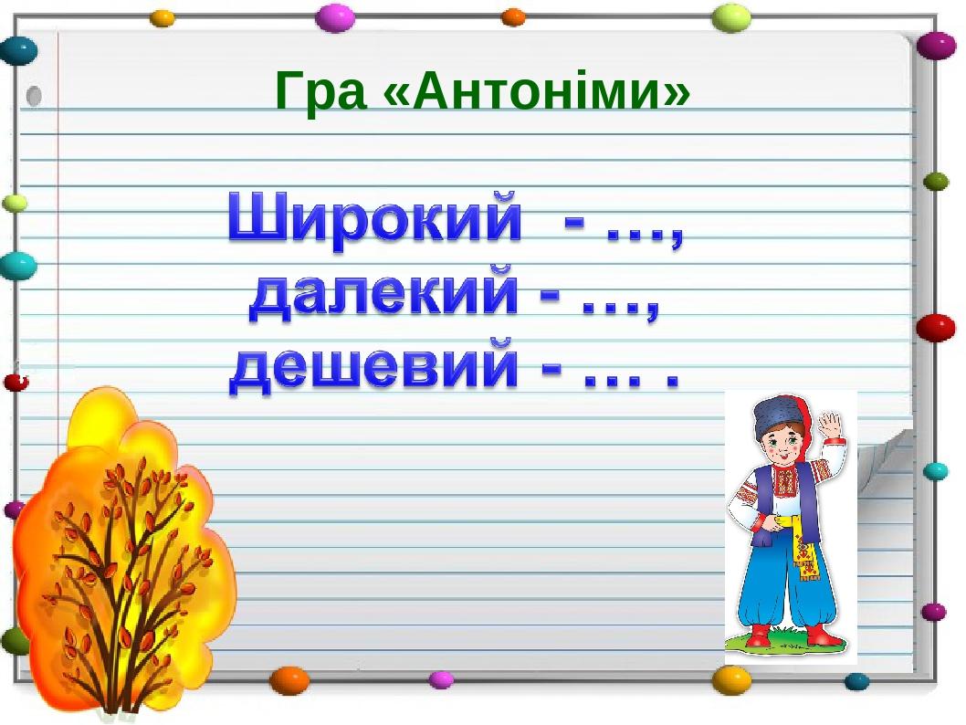 Гра «Антоніми»