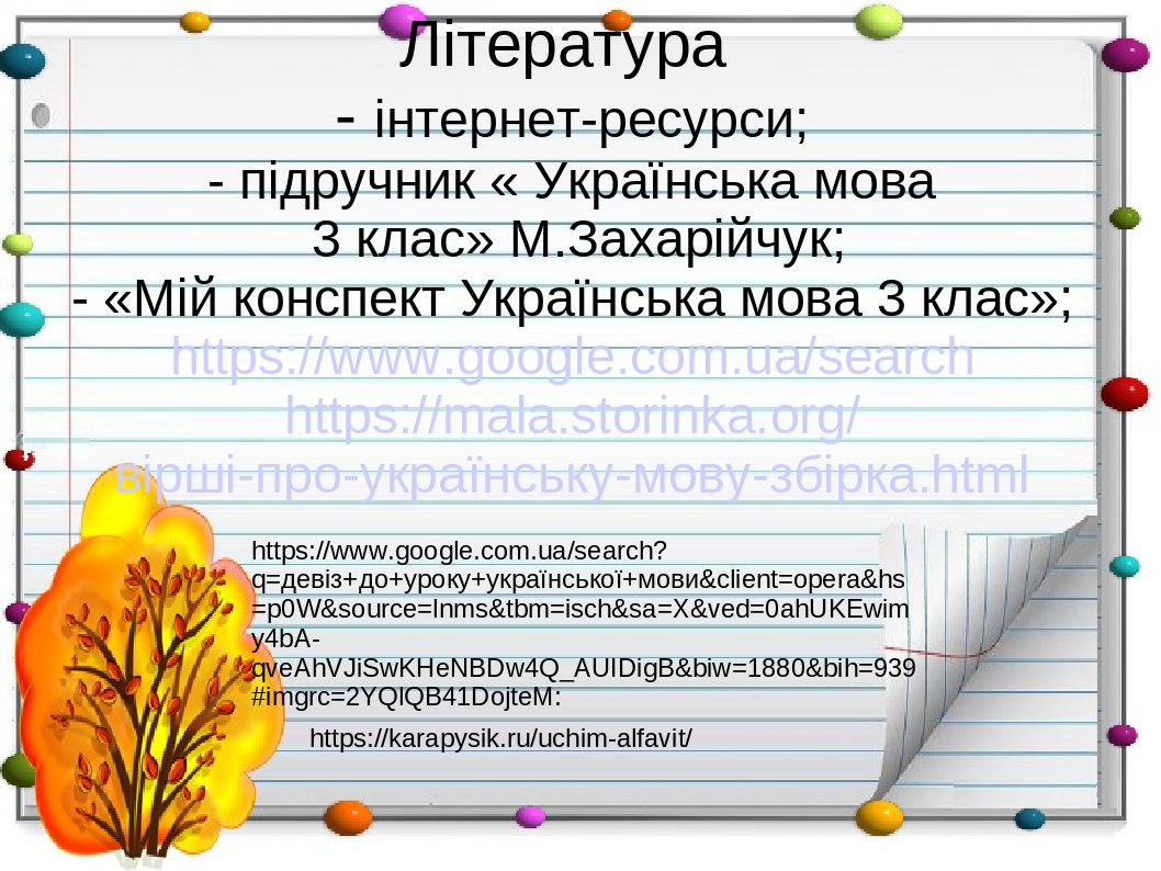 Література - інтернет-ресурси; - підручник « Українська мова 3 клас» М.Захарійчук; - «Мій конспект Українська мова 3 клас»; https://www.google.com....