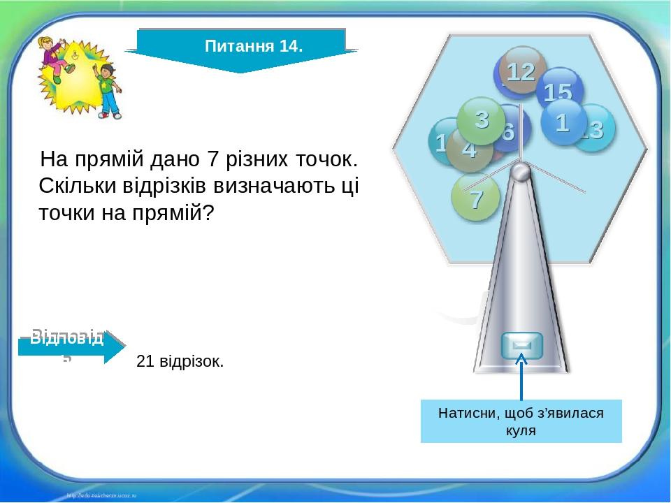 http://edu-teacherzv.ucoz.ru Відповідь На прямій дано 7 різних точок. Скільки відрізків визначають ці точки на прямій? 21 відрізок. Натисни, щоб з'...