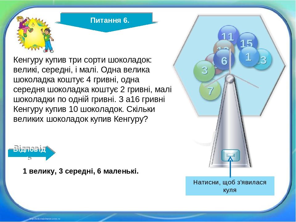 http://edu-teacherzv.ucoz.ru Кенгуру купив три сорти шоколадок: великі, середні, і малі. Одна велика шоколадка коштує 4 гривні, одна середня шокола...