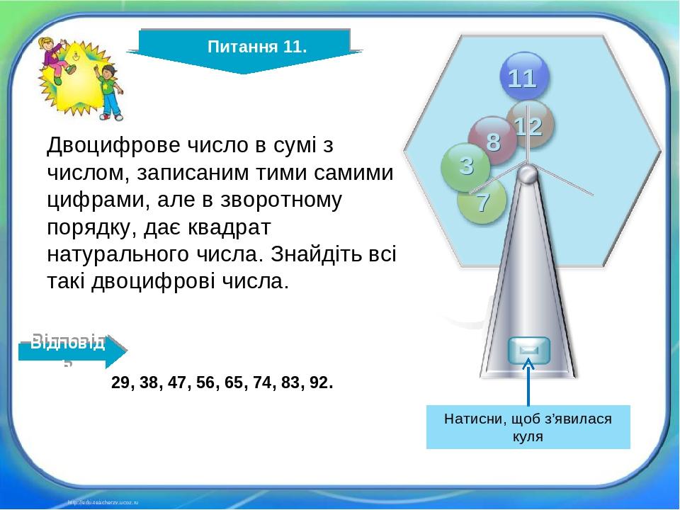 http://edu-teacherzv.ucoz.ru Двоцифрове число в сумі з числом, записаним тими самими цифрами, але в зворотному порядку, дає квадрат натурального чи...